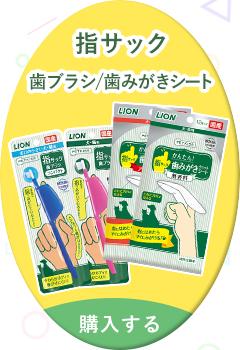 指サック歯ブラシ/歯みがきシート