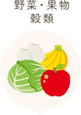 野菜・果物・穀類
