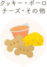 クッキー・ボーロ・チーズ・その他