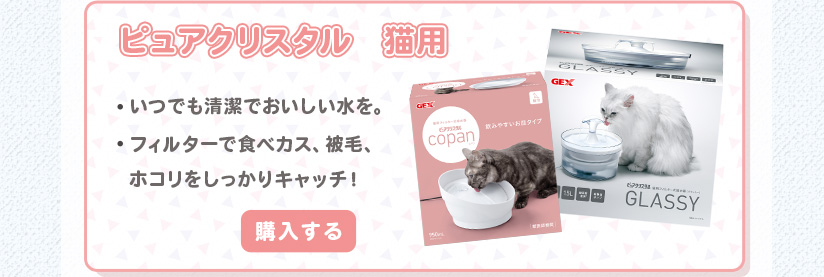 ピュアクリスタル 猫用