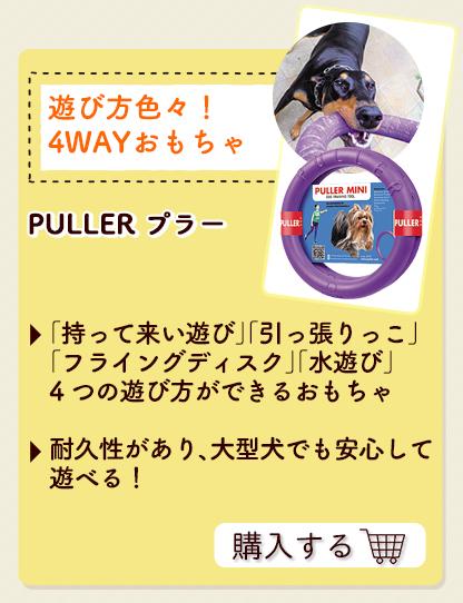 PULLER プラー