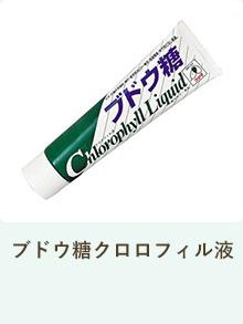 ブドウ糖クロロフィル液