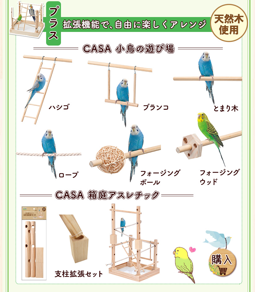 小鳥の遊び場/小鳥の箱庭アスレチック 支柱拡張セット