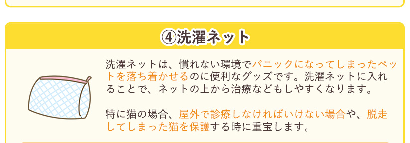 ④洗濯ネット