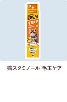 猫スタミノール 毛玉ケア