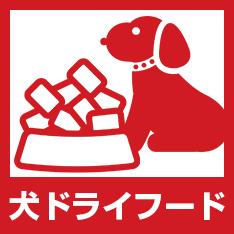 犬ドライフード