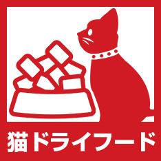 猫ドライフード