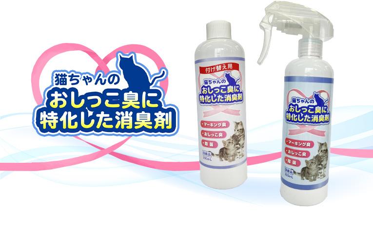 猫ちゃんのおしっこに特化した消臭剤