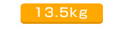 ラージアダルト13.5kg