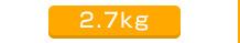 スモールスーパーシニア2.7kg