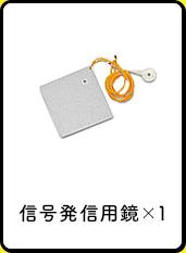 信号発信用鏡×1