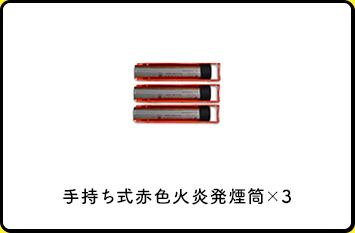 手持ち式赤色火炎発煙筒×3