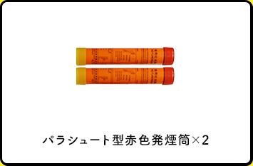 パラシュート型赤色発煙筒×2