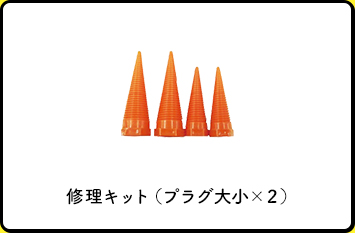 修理キット(プラグ大小×2)