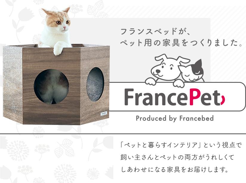 フランスベッドがペット用の家具をつくりました。FrancePet