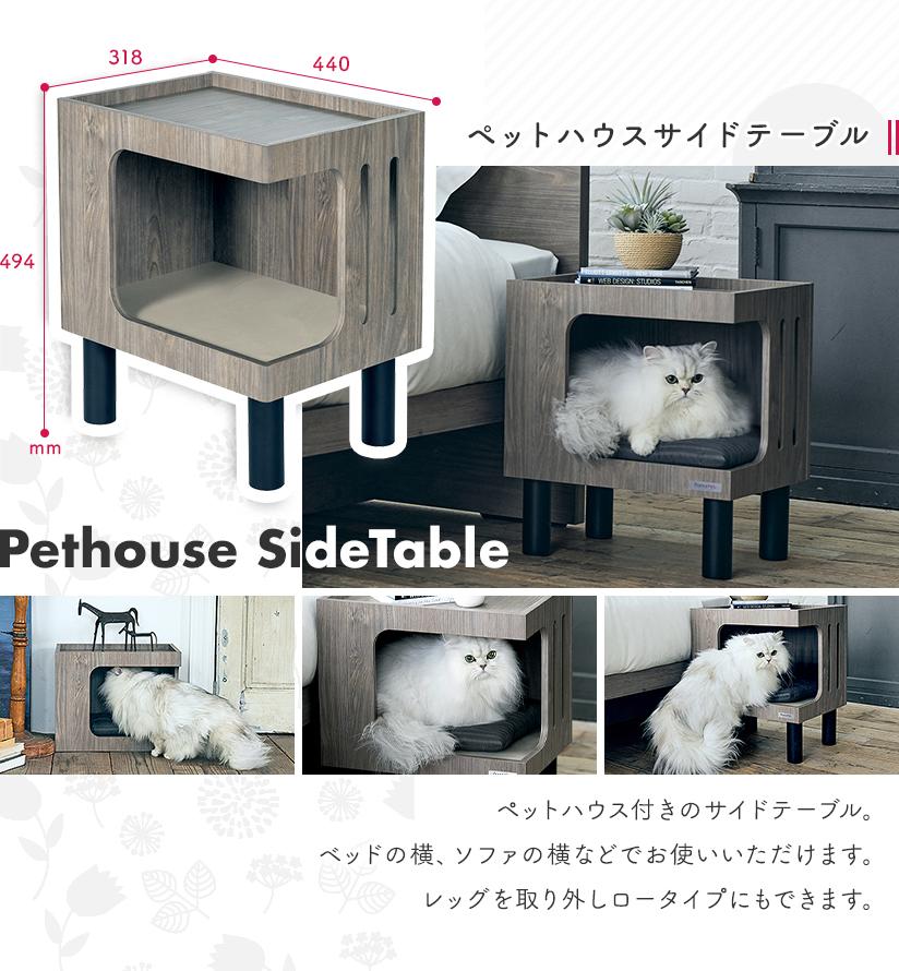 ペットハウスサイドテーブル