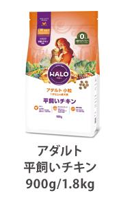 アダルト 平飼いチキン 900g/1.8kg