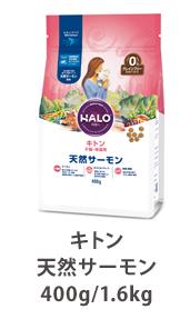 キトン 天然サーモン 400g/1.6kg