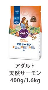 アダルト 天然サーモン 400g/1.6kg