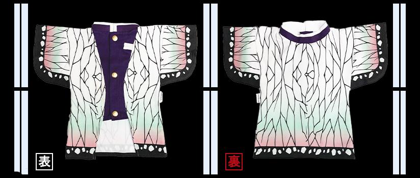 【公式】鬼滅の刃 胡蝶しのぶ なりきりウェア