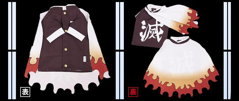【公式】鬼滅の刃 煉獄杏寿郎 なりきりウェア