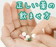 犬が薬を吐き出してしまう時必見!形状別 正しい薬の飲ませ方