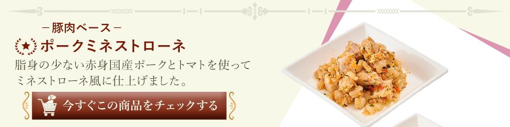 -豚肉ベース- ポークミネストローネ