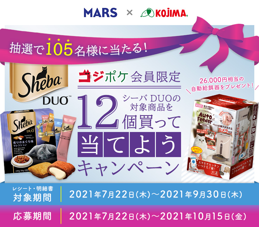 コジポケ会員限定 シーバDUOの対象商品を12個買って当てようキャンペーン