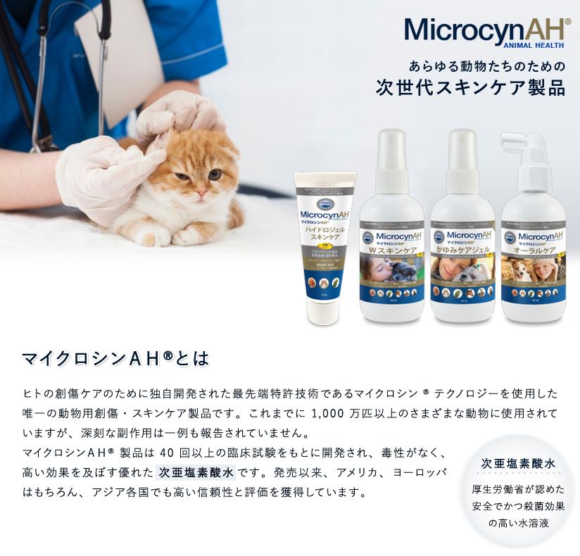マイクロシンAHとは
