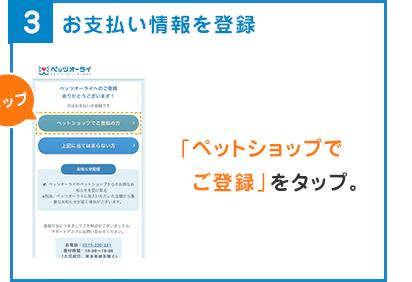 3.お支払い情報を登録