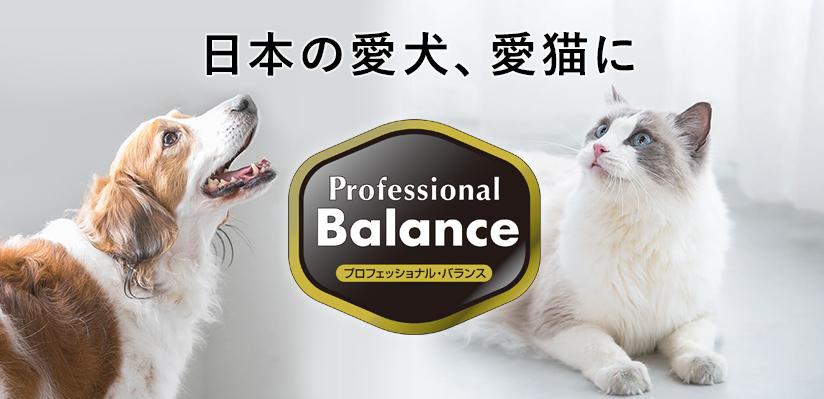 日本の愛犬、愛猫にプロフェッショナル・バランス