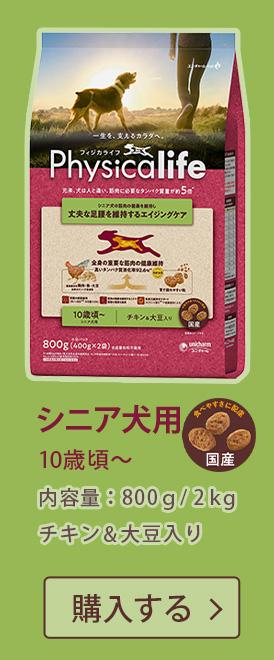 Physicalife(フィジカライフ) シニア犬用 10歳頃~ チキン&大豆入り 800g/2kg