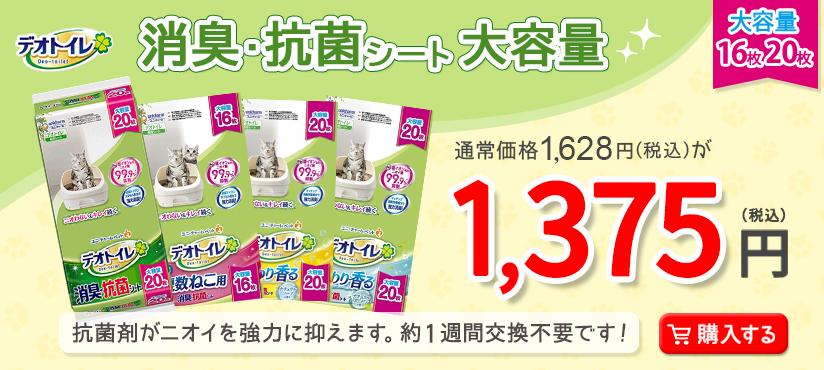 今月のお得なユニ・チャーム商品 デオトイレ 消臭・抗菌シート 大容量